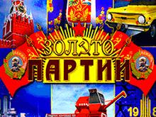 Игровые автоматы Золото Партии – игровой автомат от известного создателя Unicum